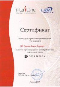 grandex-certificate-ip
