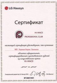 lg-certificate_ip